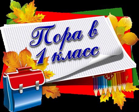 http://arhschool1.ucoz.ru/info/0_14cc17_cf144f0d_orig.png